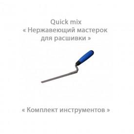 Quick Mix инструменты - Нержавеющий мастерок для расшивки швов 10 мм, Арт. 72656