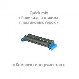 Quick Mix инструменты - Ролики для отжима пластиковых терок к прямоугольному ведру, Арт. 72658