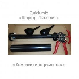 """Quick Mix инструменты - Комплект для затирки швов - """"Шприц-пистолет"""" , Арт. 72541"""