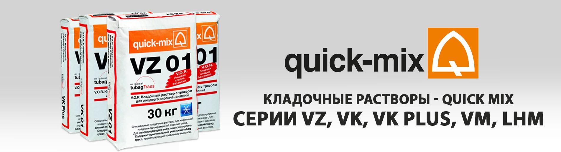Quick Mix - смеси