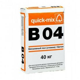 Quick Mix серия B 04 - Бесшовный пол (стяжка) / Бетон, Арт. 72337