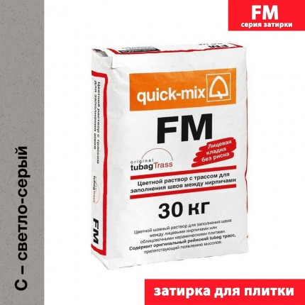 Quick Mix серия FM - Цветная смесь для заделки швов, Цвет: Светло-серый, Арт. 72303