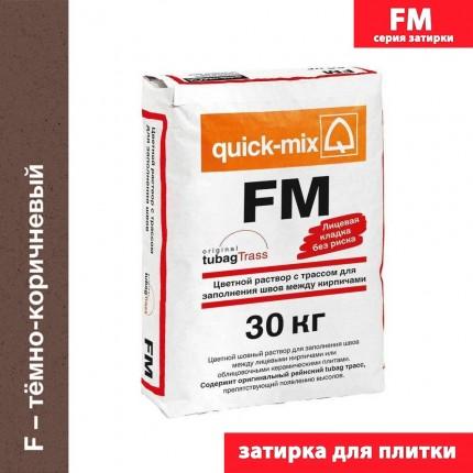 Quick Mix серия FM - Цветная смесь для заделки швов, Цвет: Тёмно-коричневый, Арт. 72306