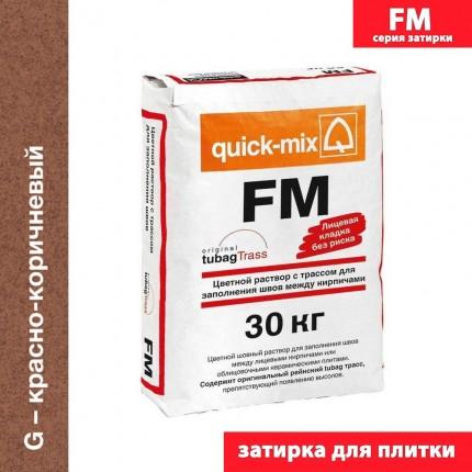 Quick Mix серия FM - Цветная смесь для заделки швов, Цвет: Красно-коричневый, Арт. 72307