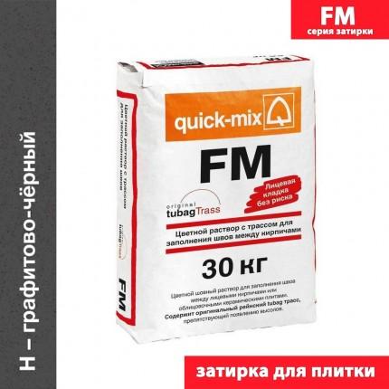 Quick Mix серия FM - Цветная смесь для заделки швов, Цвет: Графитово-чёрный, Арт. 72308