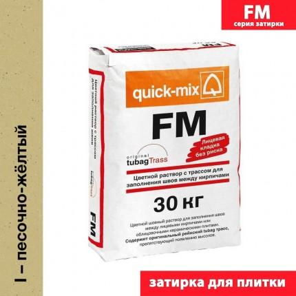 Quick Mix серия FM - Цветная смесь для заделки швов, Цвет: Песочно-жёлтый, Арт. 72309