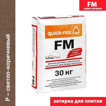 Quick Mix серия FM - Цветная смесь для заделки швов, Цвет: Светло-коричневый, Арт. 72312