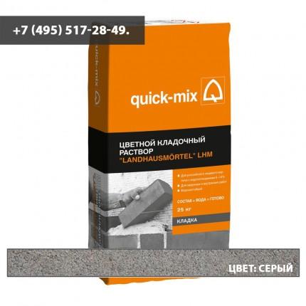"""Quick Mix серия LHM - Цветной кладочный раствор """"Landhausmörtel"""", Цвет:  Серый, Арт. 72158"""