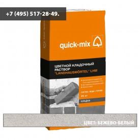 """Quick Mix серия LHM - Цветной кладочный раствор """"Landhausmörtel"""", Цвет:  Бежево-белый, Арт. 72157"""