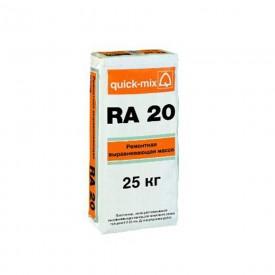 Quick Mix серия RA 20  - Ремонтная выравнивающая масса (самонивелирующаяся стяжка 2-20 мм), Арт. 72334