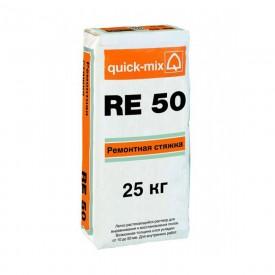 Quick Mix серия RE 50  - Ремонтная стяжка (самонивелирующаяся стяжка 10-50 мм), Арт. 72335