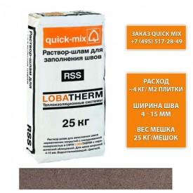 Quick Mix серия RSS - Цветной шовный раствор для СФТК с наружным слоем из керамической плитки, Цвет: Светло-коричневый , Арт. 72457