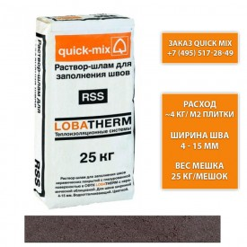 Quick Mix серия RSS - Цветной шовный раствор для СФТК с наружным слоем из керамической плитки, Цвет: Тёмно-коричневый , Арт. 72458