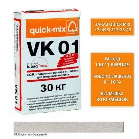 Quick Mix серия VK 01 - Кладочный раствор с трассом для лицевого кирпича, Цвет: Светло-бежевый, Арт. 72132