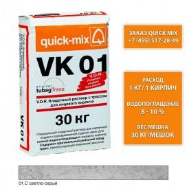 Quick Mix серия VK 01 - Кладочный раствор с трассом для лицевого кирпича, Цвет: Светло-серый, Арт. 72133