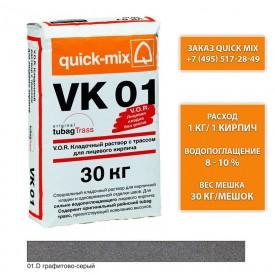 Quick Mix серия VK 01 - Кладочный раствор с трассом для лицевого кирпича, Цвет: Графитово-серый, Арт. 72134