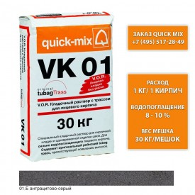 Quick Mix серия VK 01 - Кладочный раствор с трассом для лицевого кирпича, Цвет:  Антрацитово-серый, Арт. 72135