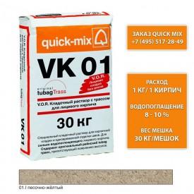 Quick Mix серия VK 01 - Кладочный раствор с трассом для лицевого кирпича, Цвет: Песочно-жёлтый, Арт. 72139