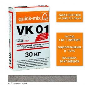 Quick Mix серия VK 01 - Кладочный раствор с трассом для лицевого кирпича, Цвет: Стально-серый , Арт. 72145